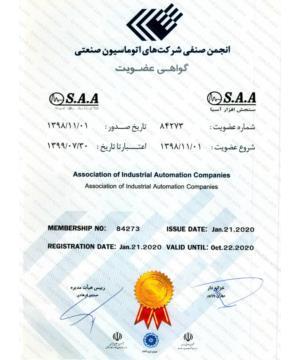 عضویت در انجمن صنفی شرکت های اتوماسیون صنعتی